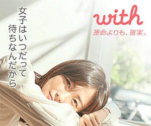 メンタリストDAIGO監修のWITH