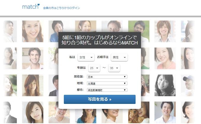 オンラインデーティングサイトmatch