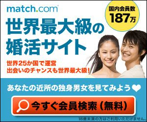 マッチ.com