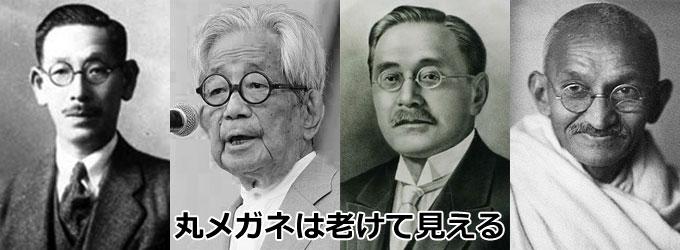 金縁 丸眼鏡をかけている歴史上の人物が老けて見える