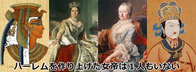 ハーレムを作った女帝・女王は1人もいません