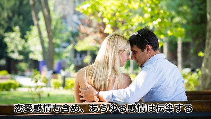 恋愛感情も含めあらゆる感情は伝染する