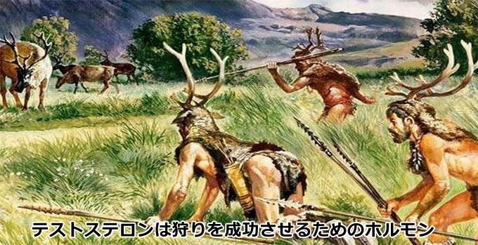 狩猟採集生活時代の狩り