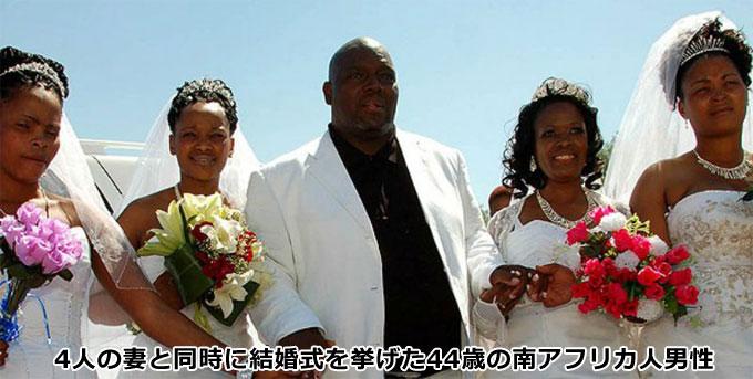 4人の妻と同時に結婚式を挙げた44歳の南アフリカ人男性 南アフリカで行われた一夫多妻の結婚式