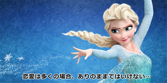 アナと雪の女王エルサ、恋愛は、ありのままではダメ
