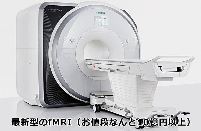 最新型のFMRI 恋愛脳科学まとめ