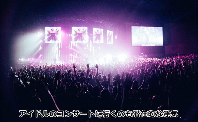 アイドルのコンサートに行くのも潜在的な浮気