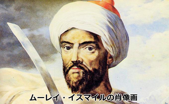 ムーレイ・イスマイル皇帝の肖像画