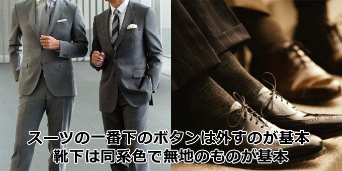 スーツの一番下のボタンは外すのが基本、靴下は同系色で無地のものが基本