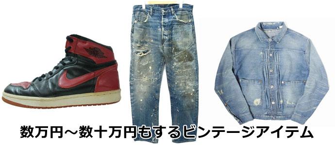 数万円~数十万円もするビンテージジーンズ・ビンテージスニーカー