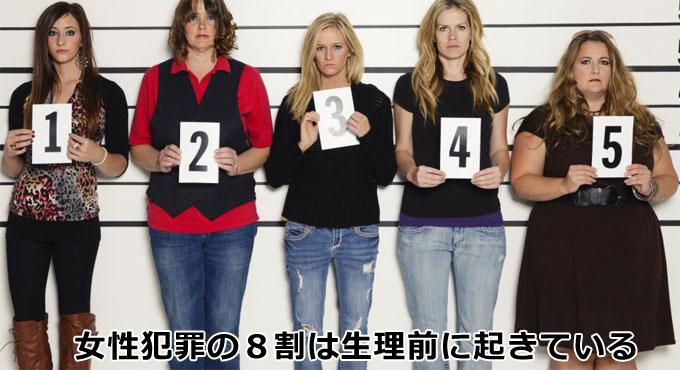 女性犯罪者