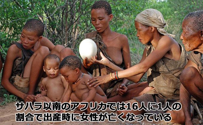 サハラ以南のアフリカでは16人に1人の割合で出産時に女性が亡くなっている