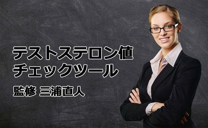 テストステロン値チェックツール 監修 三浦直人