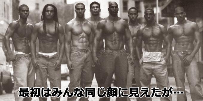 黒人が、最初は皆同じ顔に見えたが