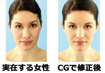 実在する女性、CGで修整後