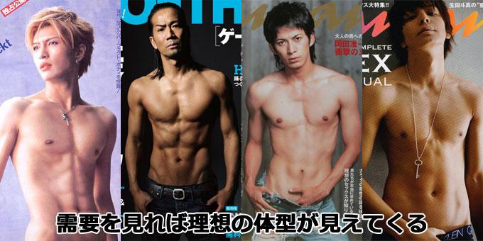 需要を見れば理想の体型が見えてくる、GACKT、エグザイルヒロ、岡田准一、生田斗真