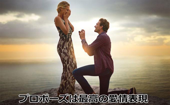 プロポーズは最高の愛情表現