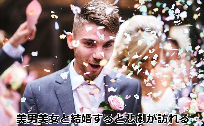 美男美女と結婚すると悲劇が訪れる 自業自得 美男美女の結婚式と別れ