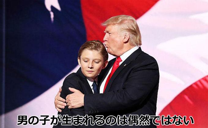 男の子が生まれるのは偶然ではない トランプ大統領の息子バロントランプ
